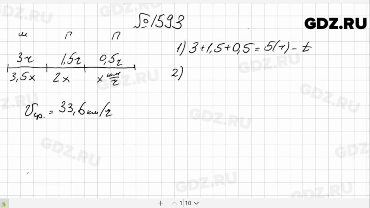 Гдз за 5 класс по математике задание571 чёрный учебник