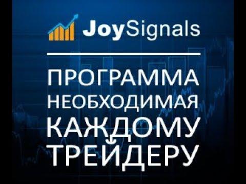 Торговля на Альпари с помощью JoySignals. Стратегии и примеры.