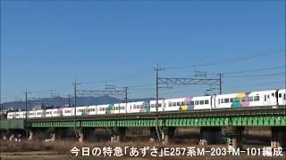 2018年1月14日(日)今日の特急「あずさ2号」5052M E257系(M-203+M-101編成) 東京行