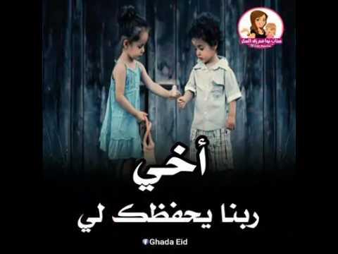أخي ربي يحميك و يحفظك يا رب حبيبي اخي نور عيوني Facebook