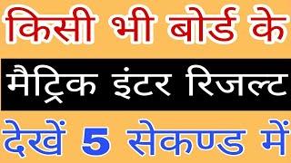 Apne mobile se check kare kisi bhi board ka result | how to check own board result | result check ||