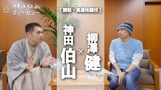 【伯山トーク】ゲスト:柳澤健【講談×異種格闘技】