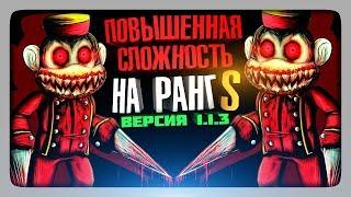 - ПРОХОДИМ НА РАНГ S НА ХАРДЕ ВЕРСИЯ 1.1.3  Dark Deception Rank S Прохождение