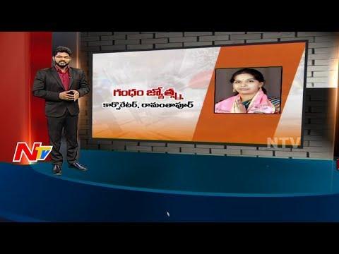 Ramanthapur Corporator Gandham Jyothsna || Special Ground Report || Corporator Graph || NTV