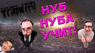 НУБ УЧИТ НУБА! Escape fro...