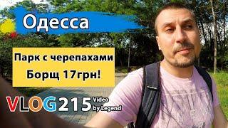 ВЛОГ 215: Отдых в Одессе: Парк с животными в Одессе. Где есть борщ за 17грн! | Глазами туриста