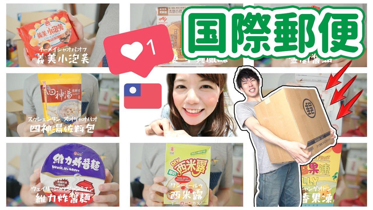 【国際カップル】台湾の彼女から大量の〇〇が届いた!!!!