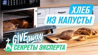 Капустный хлеб без хлебопечки Секреты выпечки хлеба в домашних условиях