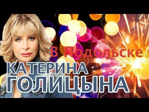 Катерина Голицына - Концерт в Подольске 2019