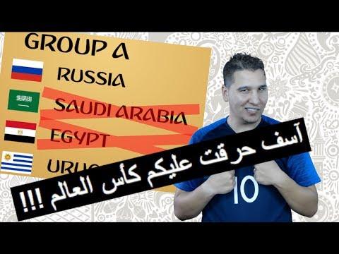 أتحدى الجميع ! أنا أقطع ! هذه هي المنتخبات المتأهلة لدور ال16 في كأس العالم الدور الثاني