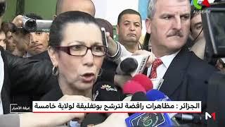 الجزائر .. مظاهرات رافضة لترشح بوتفليقة لولاية خامسة