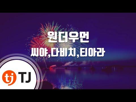Wonder Woman 원더우먼_Seeya & Davichi & T-ara 씨야,다비치,티아라_TJ노래방 (Karaoke/lyrics/romanization/KOREAN)