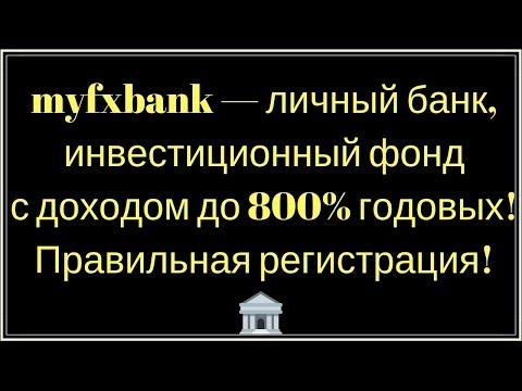 Myfxbank — личный банк, инвестиционный фонд с доходом до 800% годовых! Правильная регистрация!
