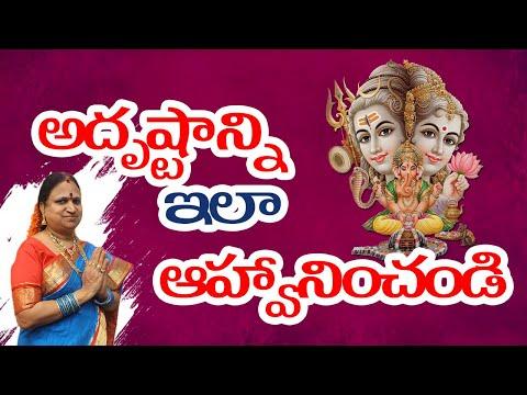 అదృష్టాన్ని ఇలా ఆహ్వానించండి | Traditional Facts in Telugu Culture | G. Sitasarma Vijayamargam