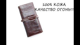 Мужской кошелек из натуральной кожи TAUREN/распаковка и обзор/