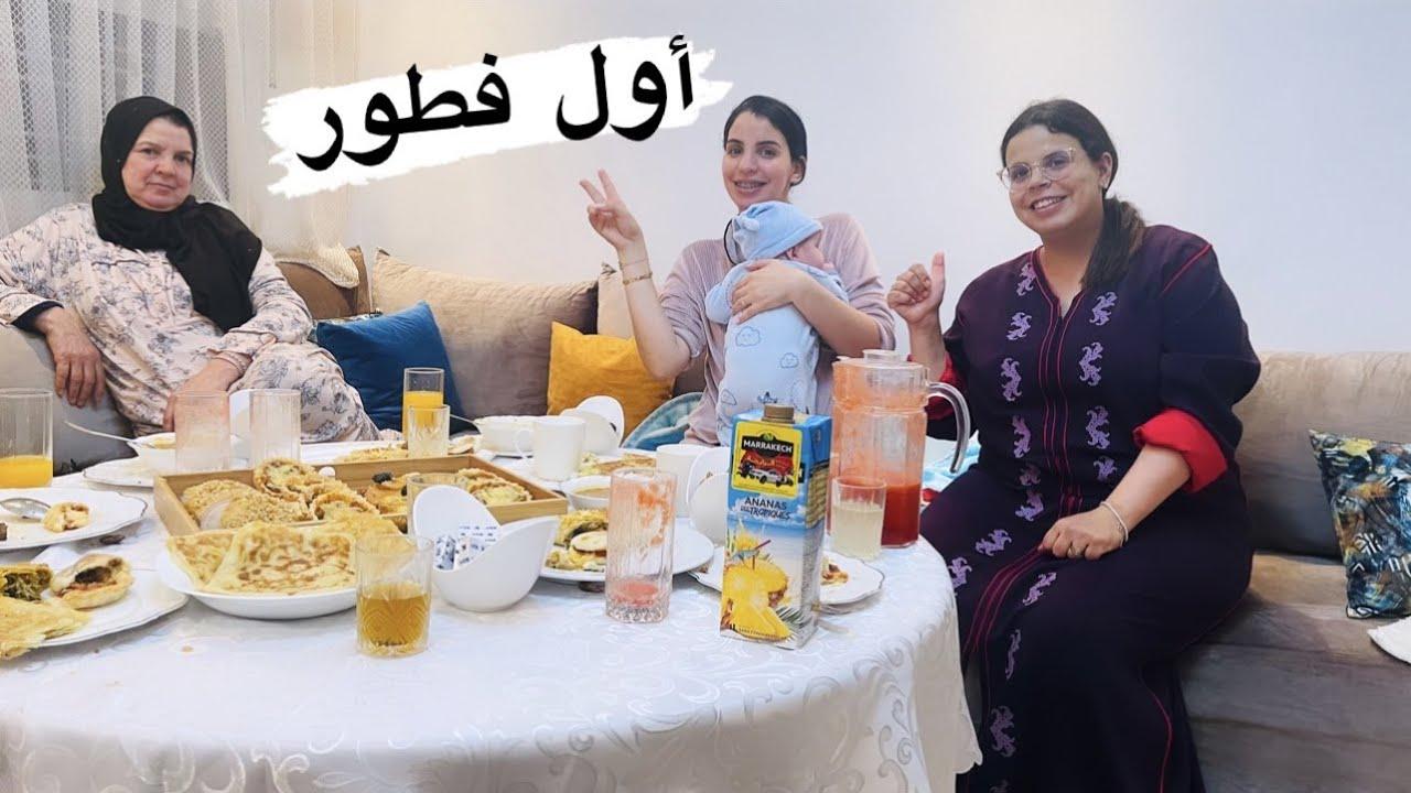 فطور نهار الاول في رمضان - جمعت لحباب 😍 وخا دازت عليا 😯😔