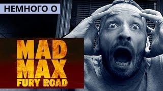 [Немного О] Безумный Макс: Дорога ярости