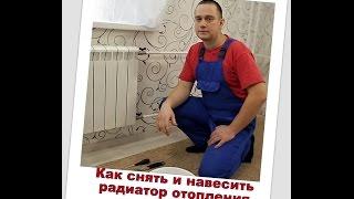 видео Демонтаж и монтаж батарей заказать в Москве в компании «Мультисистема