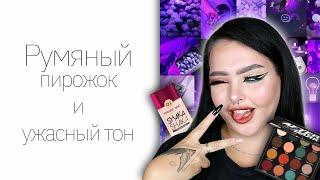 Новая коллекция Vivienne Sabo с WILDBERRIES | Makeup Obsession After Dark