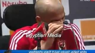 Download Video وائل جمعة يبكى بشدة ويعلن اعتزاله نهائيا _  وسط بكاء الجميع _ 21-2-2014 MP3 3GP MP4