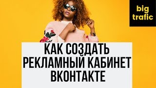 Как создать рекламный кабинет Вконтакте за 40 сек? Реклама ВК. Реклама Вконтакте