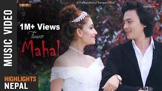 Timro Mahal - Amar Neupane Ft. Paul Shah & Shristi Khadka | New Nepali Official Music Video 2018