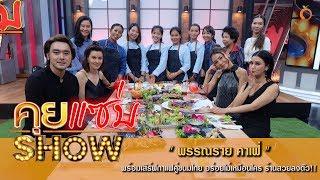 """คุยแซ่บshow-ร้าน-""""พรรณราย-คาเฟ่""""-พร้อมเสิร์ฟกาแฟคู่ขนมไทย-อร่อยไม่เหมือนใคร-ร้านสวยลงตัว"""