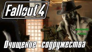 Fallout 4 Прохождение 38 Очищение содружества
