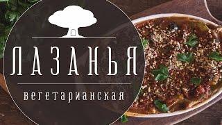 Вегетарианская лазанья | Вегетарианские рецепты