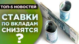 Ставки по вкладам,  дивиденды МТС и крипта Дурова / Новости экономики
