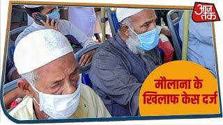 मरकज की लापरवाही पर दिल्ली पुलिस का एक्शन, मौलाना के खिलाफ केस दर्ज
