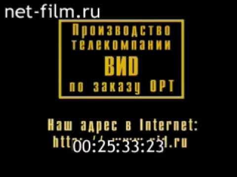 Заставка телекомпании Вид после женских историй 2000 thumbnail
