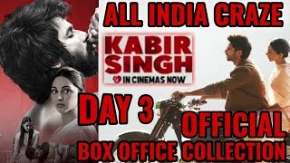 KABIR SINGH BOX OFFICE COLLECTION DAY 3 | INDIA | OFFICIAL | SHAHID KAPOOR | BLOCKBUSTER