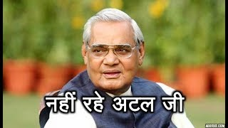Former Prime Minister Atal Bihari Vajpayee Is NO MORE | ABP News