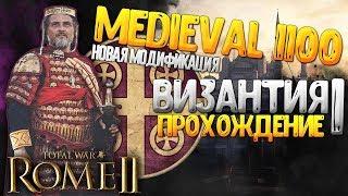 ВИЗАНТИЯ! Глобальная Модификация На Средневековье - Medieval 1100 - в Total War: Rome 2