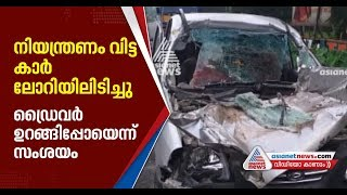 Road accident in Harippad; two killed and two seriously injured | FIR