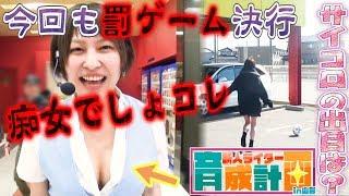 今回も罰ゲーム決行☆【新人ライター育成計画in山形SEASON2】第3話 スロ...