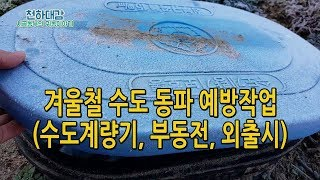 겨울철 수도 동파예방 수도계량기, 부동전 관리법 [시골농부 천하대감]