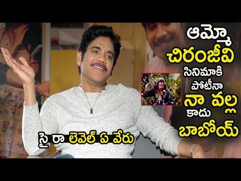 Nagarjuna Excellent Words About Syera Narasimha Reddy Movie at his Interview | Chiranjeevi | CC