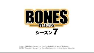 BONES 骨は語る― シーズン7 第7話
