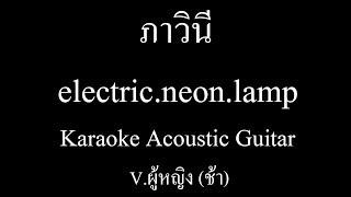 ภาวินี - electric.neon.lamp Cover By PidsGuitarist คาราโอเกะ V. Guitar Acoustic V.ผู้หญิง