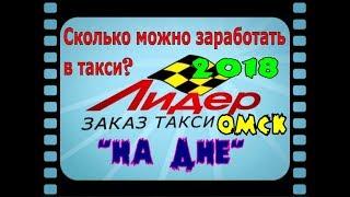 Битва такси за километр в Омске