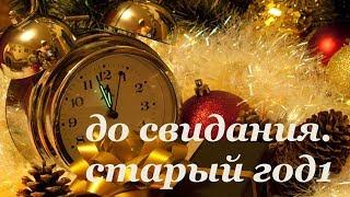 До свидания старый год! С Наступающим 2019 Новым Годом!