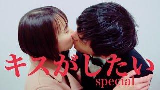 【キスがしたい】美し過ぎる濃厚なキスだった!【最高!】 thumbnail