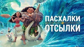 Пасхалки и отсылки мультфильма Моана