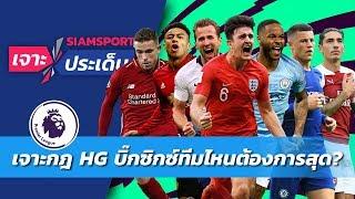 เจาะลึกกฎ Homegrown บิ๊ก 6 ทีมไหนต้องการมากสุด? | Siamsport เจาะประเด็น