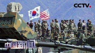 [中国新闻] 第十一份驻韩美军费用分摊协定首轮谈判结束   CCTV中文国际