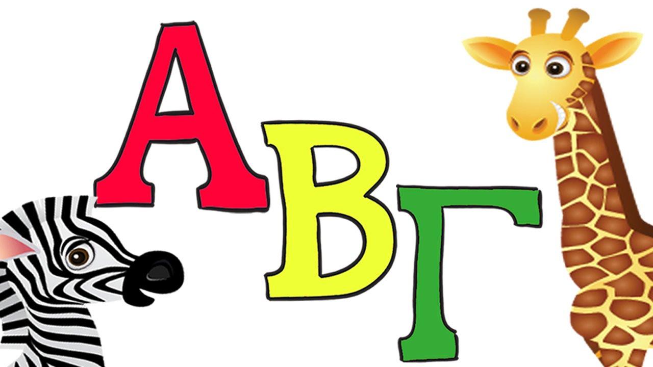 Αποτέλεσμα εικόνας για αλφαβητα