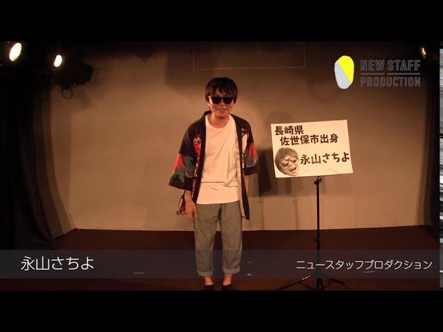 【LIVE NSP junior】永山さちよ(2020年9月公演)