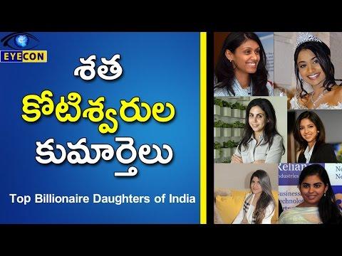 శత కోటిశ్వరుల  కుమార్తెలు || Top Billionaire Daughters of India